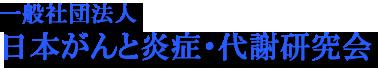 日本がんと炎症・代謝研究会
