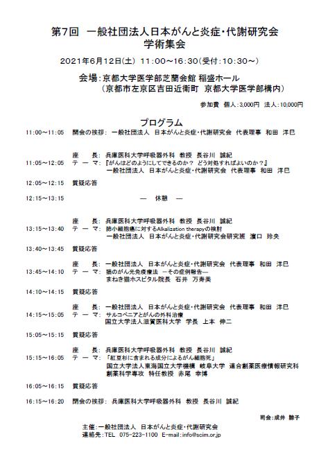第7回学術集会(プログラム)